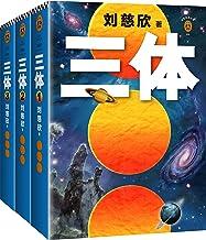 读客经典文库:三体全集(每个人的书架上都该有套《三体》!关于宇宙的狂野想象!)(套装共3册)