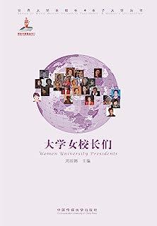 """新闻传播学专业英语 (国际新闻""""十二五""""规划系列教材)"""