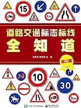 道路交通标志标线全知道
