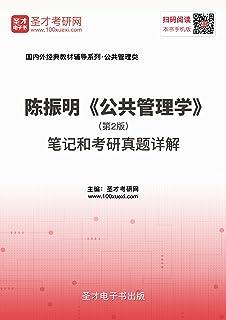 国内外经典教材辅导系列·管理类:陈振明《公共管理学》(第2版)笔记和考研真题详解