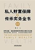 私人财富保障与传承实务全书(增订版)