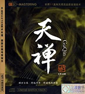 古琴•巫娜:天禅(HDCD)