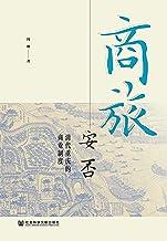 商旅安否:清代重庆的商业制度