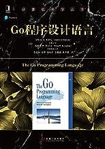 Go程序设计语言 (计算机科学丛书)
