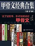 甲骨文经典合集精选套装【读了这套书,你才能说读过甲骨文】 (甲骨文系列)