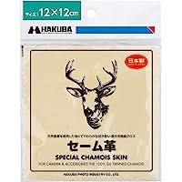 HAKUBA 高级布 麂皮 12×12厘米 天然鹿皮 KMC-CS12