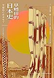 早稻田的日本史(真正日本精英的想法,日本为何与美国开战,为何重启核能发电,日韩、日美、日俄关系的核心问题是什么?你或许不…