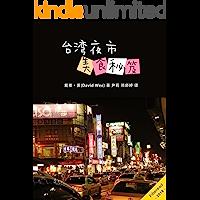 台湾夜市美食秘笈