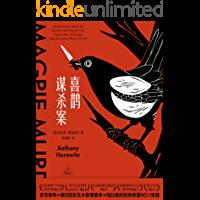 喜鵲謀殺案(美國亞馬遜、《紐約時報》年度最佳圖書,史無前例橫掃日本五大推理榜單,獨特的書中書、案中案,雙重謎題帶來雙倍戰…
