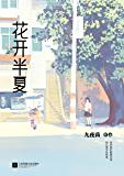 """花开半夏(中国版《白夜行》 ,另类""""青春遗情书"""")"""