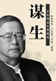 谋生:王志纲谈生涯规划(谋生,就是对人生的设计。一本不一样的生涯规划书!收录王志纲应北京大学邀请所做关于生涯规划的演讲稿…