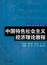 中国特色社会主义经济理论教程