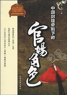中国封建帝制下的官场角色