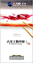 舌尖上的中国(7DVD)