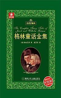 格林童话全集(全译珍藏本) (五角书库 2)