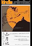 山月记(川端康成力荐的天才小说家!常年入选日本高中国语教材,收录十篇代表作。鬼才漫画家撒旦君插画)(果麦经典)
