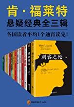 肯·福莱特悬疑经典系列(读客熊猫君出品,15册全收录!各国读者平均1个通宵读完!)