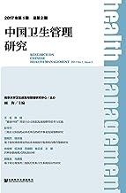 中国卫生管理研究(2017年第1期/总第2期)