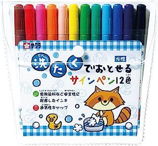 樱花Sakura可洗水彩笔12色MK-S12