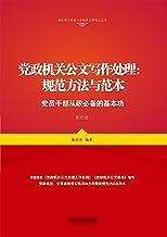 党政机关公文写作处理:规范方法与范本(第四版)