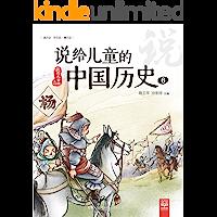 说给儿童的中国历史.6