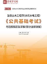 圣才学习网·2021年注册土木工程师(水利水电工程)《公共基础考试》考前模拟题及详解 (水利水电工程师辅导资料)