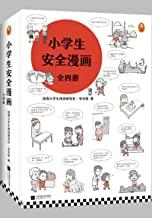 小学生安全漫画(全4册) (真正能保护孩子一生的是从小建立正确强烈的安全意识!趣味漫画,专家解读,提升孩子的安全意识。)