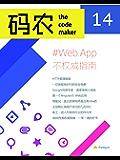 码农·Web App不权威指南(总第14期)