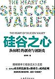"""硅谷之心:从0到1的创业与创新史((中国图书评论学会2017年""""中国好书""""入选书目。畅销书《硅谷之火》2.0版。))"""
