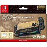 【任天堂许可商品】换装套套装 COLLECTION for Nintendo Switch(塞尔达传说)
