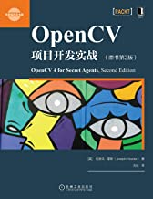 OpenCV项目开发实战(原书第2版)(详细阐述了与OpenCV移动应用程序相关的基本解决方案,并提供了相应的示例、代码,以帮助读者进一步理解相关方案的实现过程。) (华章程序员书库)