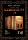 古希腊悲剧喜剧全集(全8册)