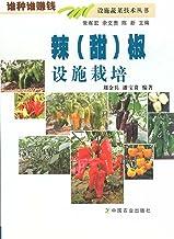 辣(甜)椒设施栽培(谁种谁赚钱·设施蔬菜技术丛书)