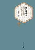 罪与罚(陀思妥耶夫斯基长篇代表作;鲁迅先生高度评价的作品) (名著名译丛书)