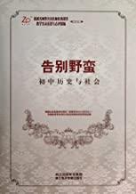 DVD初中历史与社会(告别野蛮)