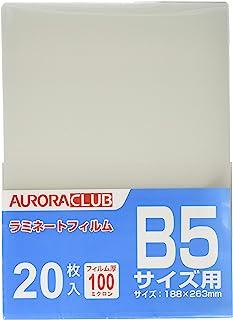 欧若拉 日本 层压膜(B5)20张装 薄膜厚 100微米 ALP-B52