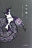 子不语全译(全二册)[中国文言小说全译丛书] (上海古籍出品)