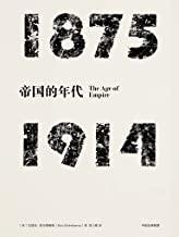 见识丛书·帝国的年代:1875—1914(从法国大革命到冷战结束,全面展现200多年以来现代世界的巨变进程)
