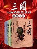 三国之英雄联盟系列(套装七册)七本书读透二百年三国风云