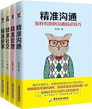 精准到位系统丛书(套装四册)(企业团队管理,精准做事,懂抓重点职场社交沟通)