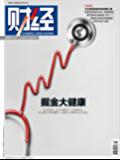 《财经》2020年第23期 总第600期 旬刊