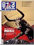 《财经》2021年第4期 总第607期 旬刊