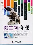 微生物奇观 (走进科学世界丛书)