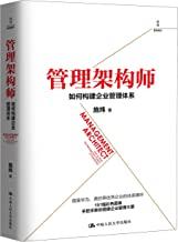 管理架構師:如何構建企業管理體系(從理論與優秀案例看如何建構企業管理體系)