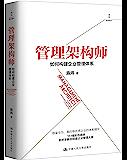 管理架构师:如何构建企业管理体系(从理论与优秀案例看如何建构企业管理体系)
