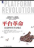 平台革命:改变世界的商业模式