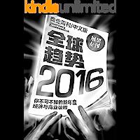 商业周刊/中文版:2016展望专刊