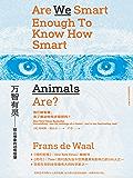 万智有灵:超出想象的动物智慧(罗辑思维推荐,继《共情时代》《黑猩猩的政治》之后又一新作,一本书颠覆你所有对动物和人类智能…