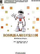 ROS机器人项目开发11例 (机器人设计与制作系列)