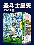 圣斗士星矢(第3部15-21卷)(集英社不容错过的15部经典名作之一,与《七龙珠》同称为难忘的六点半档动画片,星矢紫龙冰…
